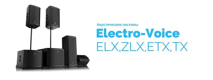 Акустические системы Electro-Voice