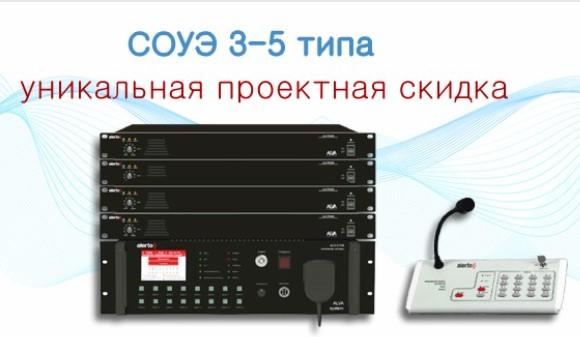 ALVA SYSTEM  система автоматического оповещения