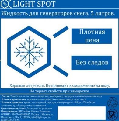 LightSpot LS-snow-1:25